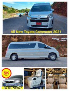 รถตู้หาดใหญ่ Toyota commuter